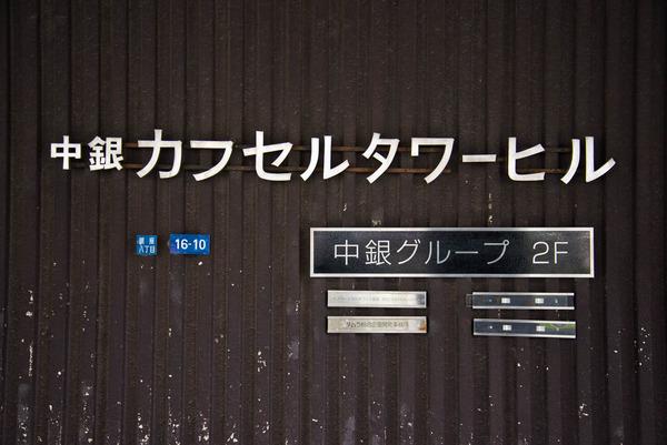 160313_nakagin-24