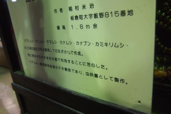 ・P3122940