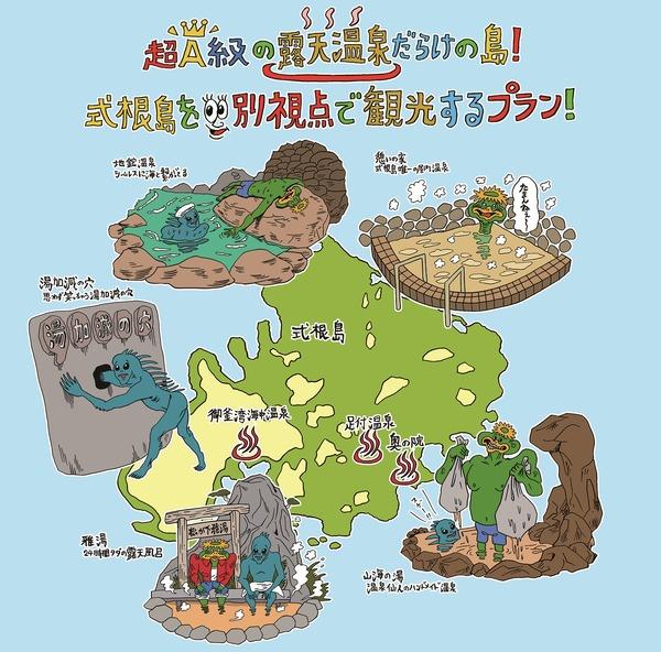 式根島_きくちゆうき_small