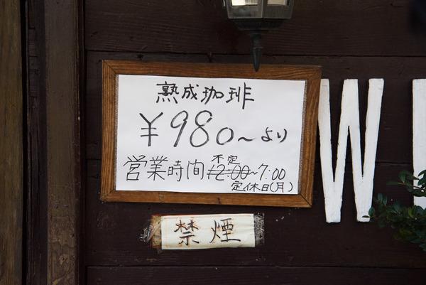 kitayama-coffe-8