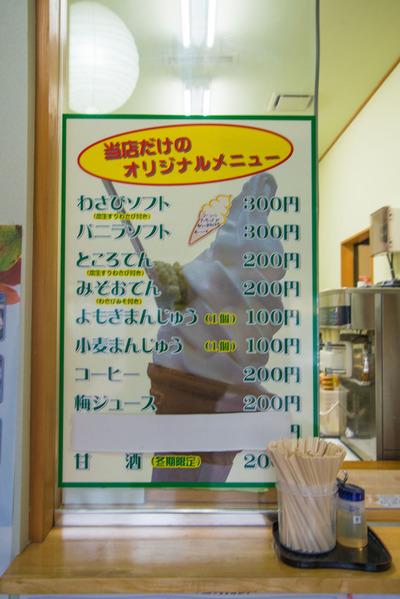 wasabi-soft-4