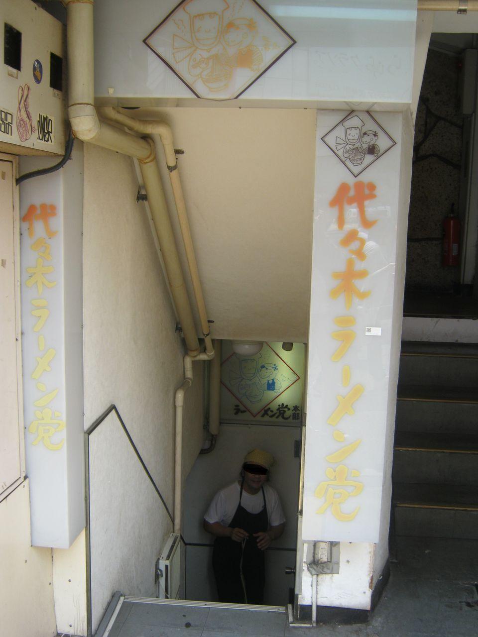 東京 ラーメン 駅 久蔵 木