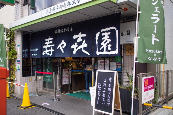 繧ケ繧ケ繧ュ蝨箪susukien-1