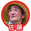 fuji-sato_01