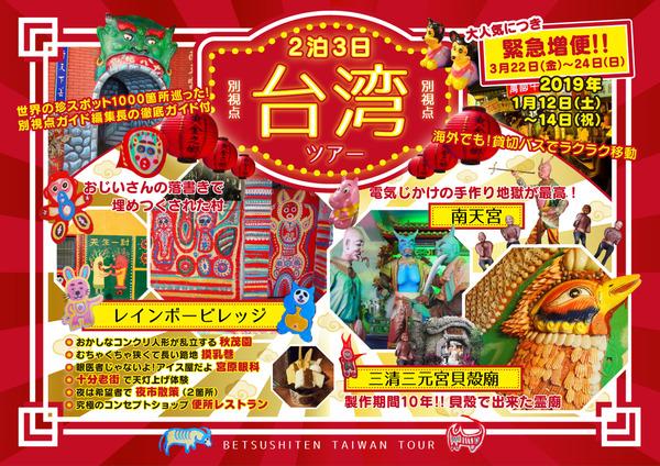 台湾ツアー追加 (2)