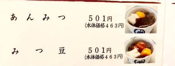 mihashi5-06