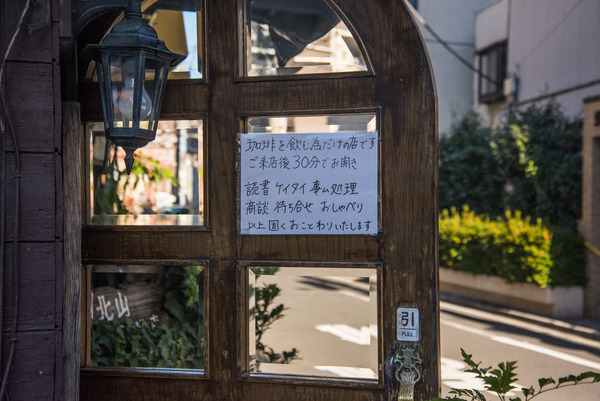 kitayama-coffe-2