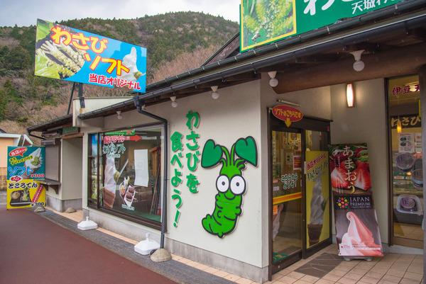 wasabi-soft-5