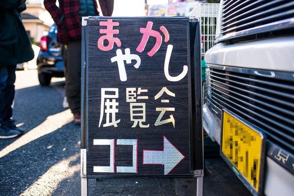 20171206_mayakashi-76