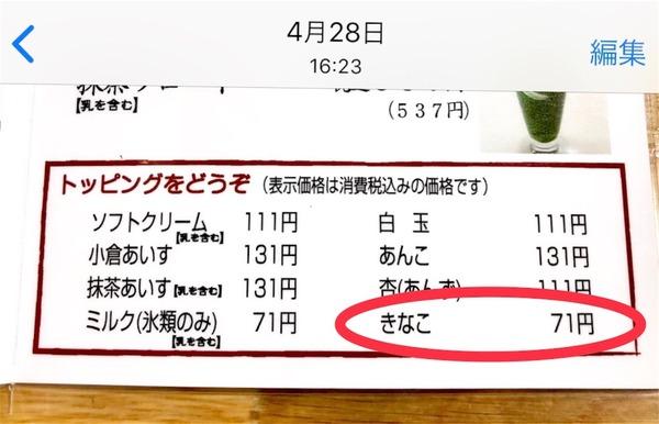 mihashi9-02