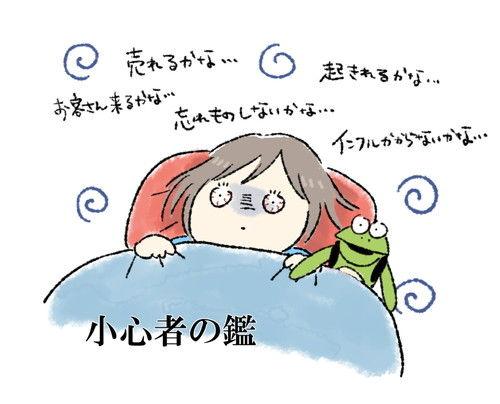 13寝れない