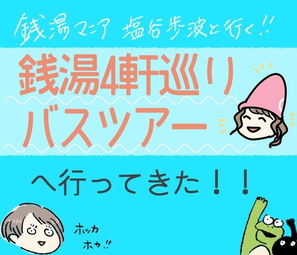 【レポートマンガ】「銭湯マニア塩谷歩波と行く!銭湯4軒巡りバスツアー」へ行ってきた!