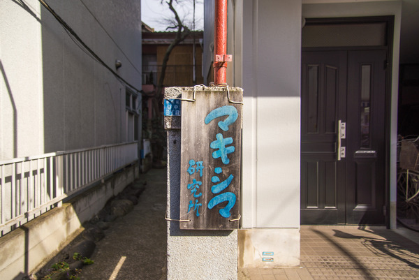 yanaka_SPOT-96