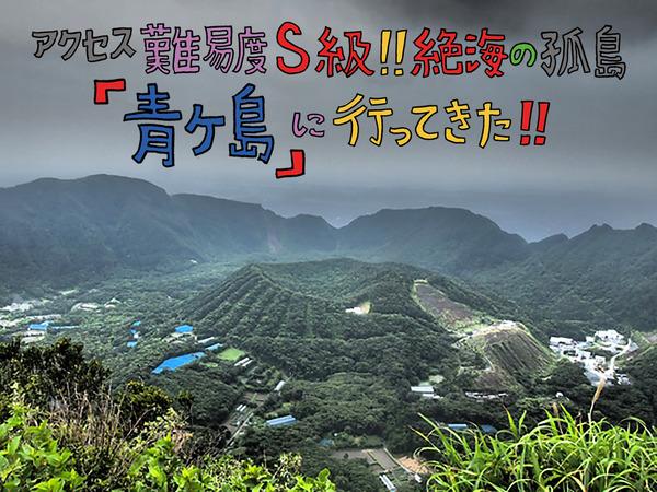aogashima_title_01