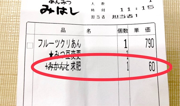 mihashi9-20