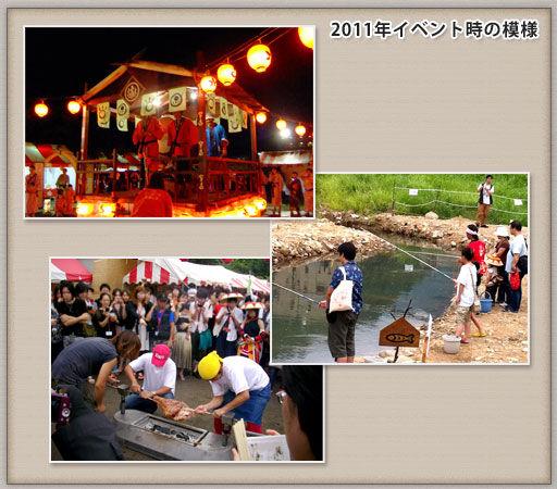 topic_shibuonsen2013_img02