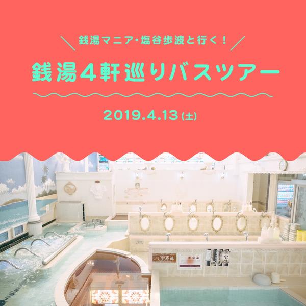 【2019/4/13】銭湯マニア塩谷歩波と行く!「銭湯4軒巡りバスツアー」【受付中】