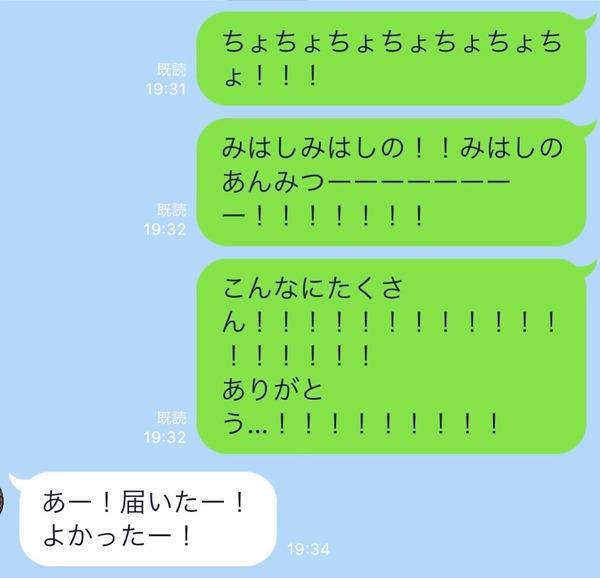 anmitsu7-06