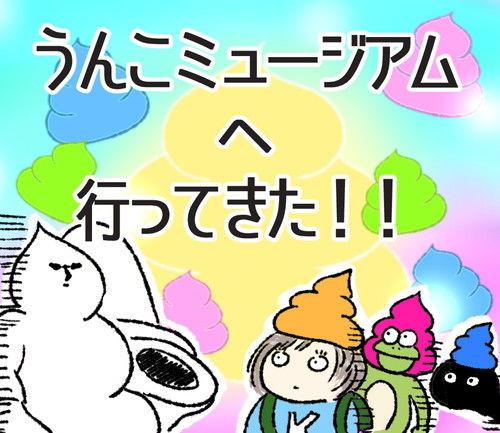 今年3月15日(金)から「うんこミュージアムYOKOHAMA」がオープンした。