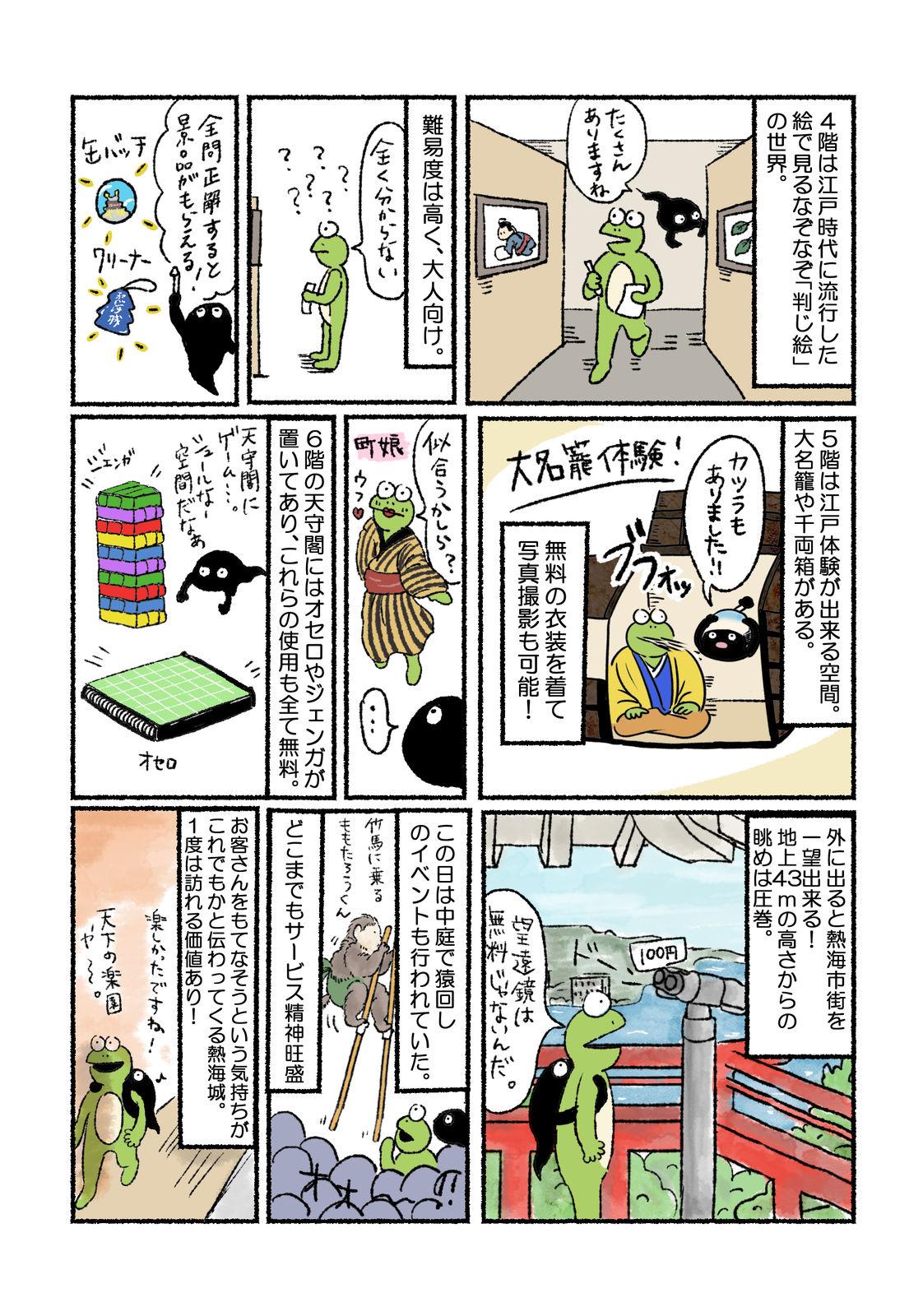 百 円 500 一望 景