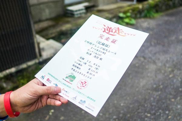 20170916_gyakuso-108