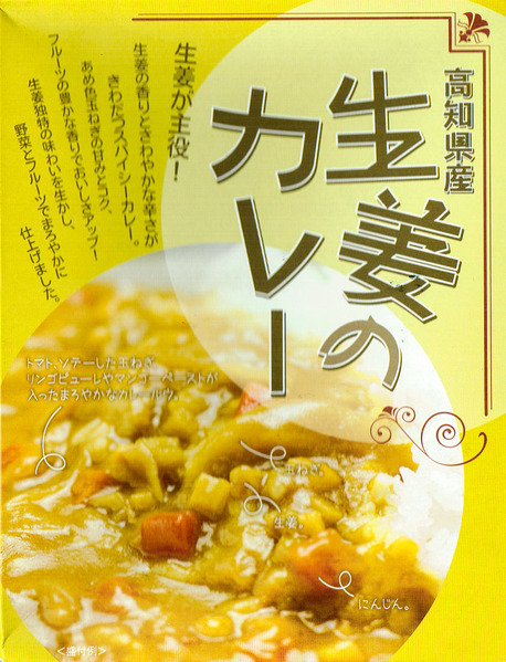 curry-package-4