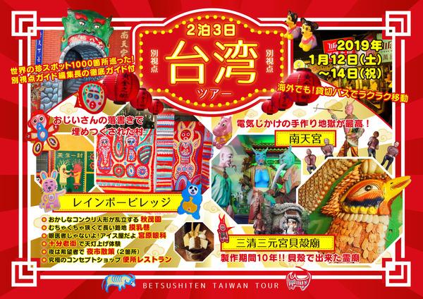 台湾ツアー0906