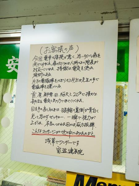 asakusa_denki-kikou-6
