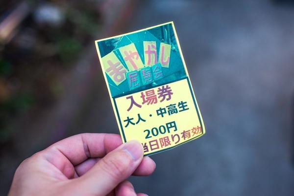 20171206_mayakashi-7