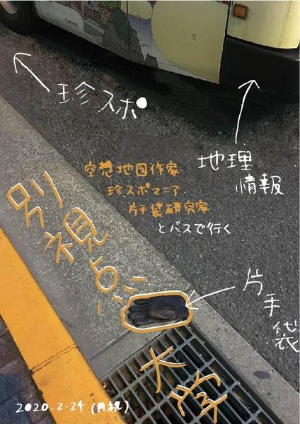 別視点大学_日付け