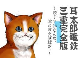 耳太郎電鉄三重完全版