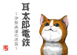 耳太郎電鉄〜伊勢奥津の逆襲〜