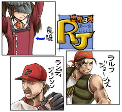 世界三大「RJ」