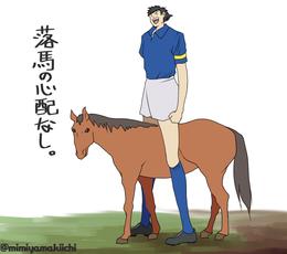 大空翼と馬