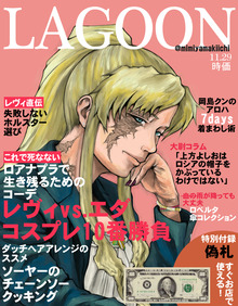 ファッション誌「LAGOON」