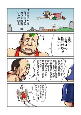 4コマ_勘三郎