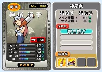 6番レフト 神尾晴子