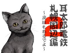 耳太郎電鉄2札幌周辺編〜廃線もあるでよ〜