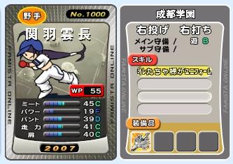 7番ショート 関羽雲長