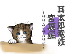耳太郎電鉄4 宮城編