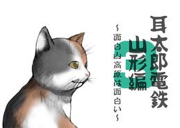 耳太郎電鉄3山形編
