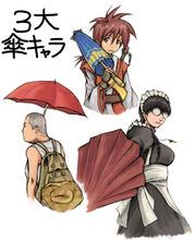 3大傘キャラ