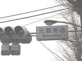 20110424_megurokeiba_ato01