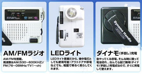 ライト式防災用ラジオ01