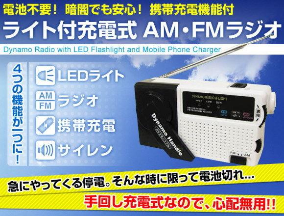 ライト式防災用ラジオ
