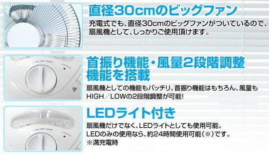 充電式扇風機02