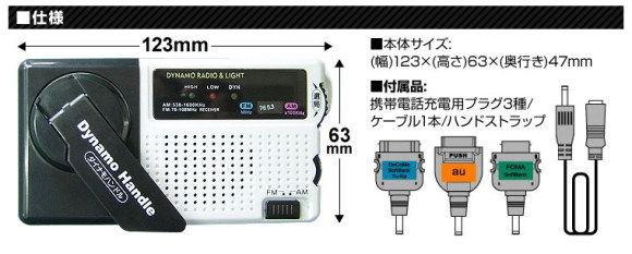 ライト式防災用ラジオ02