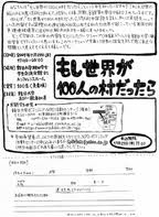 sekaiga_100nin02