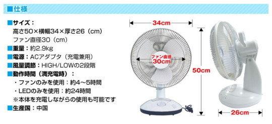 充電式扇風機03