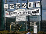 mitaka_highschool